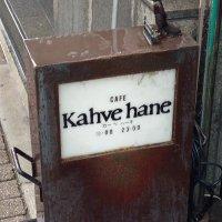 CAFE Kahve hane カーベハーネ
