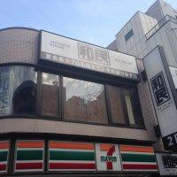 和民 川越東口クレアモール店
