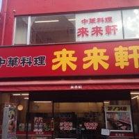 中華料理 来来軒 川越クレアモール店