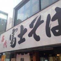 名代 富士そば 川越店