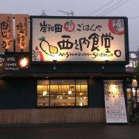 まいどおおきに食堂 岸和田西之内食堂