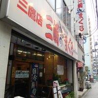 回転寿司 三崎まぐろ 三鷹店