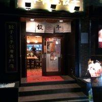 日本橋焼餃子 西葛西店