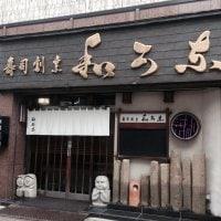 寿司割烹 和可奈 金町