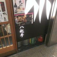 炭火焼・焼鳥専門店 八起亭 難波