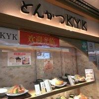 とんかつ KYK ナンバ店