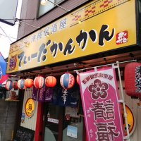沖縄居酒屋 てぃーだかんかん 飛田給店の口コミ