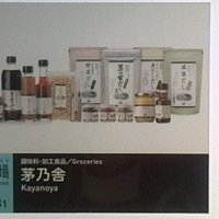 自然食品 茅乃舎 Kayanoya グランフロント大阪店