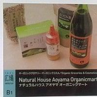 Natural House Aoyama Organicmart グランフロント大阪店