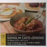 SOHOLM CAFE+DINING スーホルム カフェ+ダイニング グランフロント大阪店の口コミ