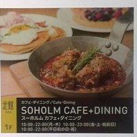 SOHOLM CAFE+DINING スーホルム カフェ+ダイニング グランフロント大阪店