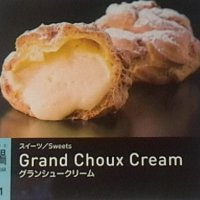 GRAND CHOUX CREAM グランシュークリーム 梅田