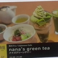 nana's green tea グランフロント大阪店