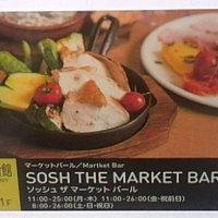 SOSH THE MARKET BAR ソッシュ・ザ・マーケットバール