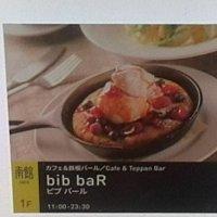 CAFE&TEPPAN BAR bib bar ビブバール グランフロント大阪店