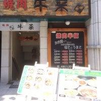 焼肉 牛菜 池袋東口店