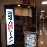 喜多方ラーメン 坂内 池袋サンシャイン店