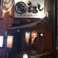 やきとんうまい市場 まるし 錦糸町店