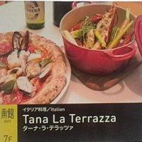 イタリア料理 Tana La Terrazza ターナ ラ テラッサ