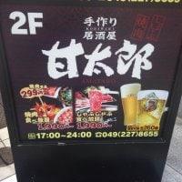 甘太郎 川越店