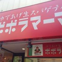 ポポラマーマ 川越クレアモール店