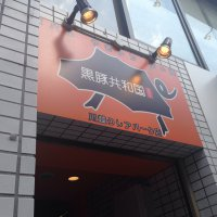 黒豚共和国 ひびき 川越クレアパーク店