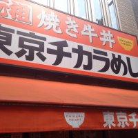 東京チカラめし 川越1号店