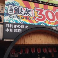 目利きの銀次 本川越駅前店