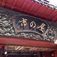 中華料理 市の屋飯店