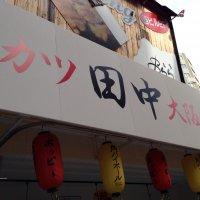 大阪伝統の味 串カツ 田中 川越店