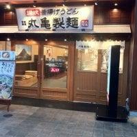 丸亀製麺 小倉魚町店