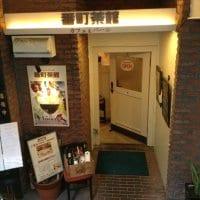 番町茶館 麹町
