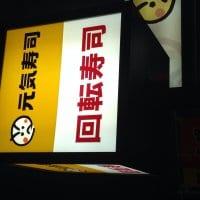 元気寿司 大森山王北口店の口コミ