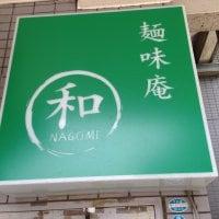 麺味庵 和 NAGOMI 狭山市