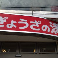 ぎょうざの満州 本川越店