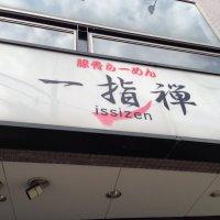 豚骨らーめん 一指禅 issizen 本川越店