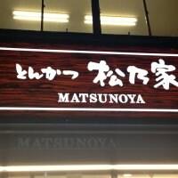 松乃家 平井店