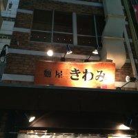 麺屋 きわみ 秋葉原