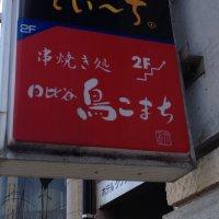 串焼き処 日比谷 鳥こまち JR相模原店