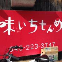 味いちもんめ 本川越店
