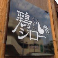 炭火串焼 鶏ジロー 本川越店