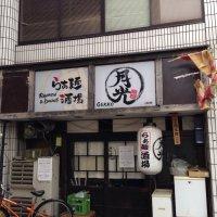 らぁ麺酒場 月光華麺