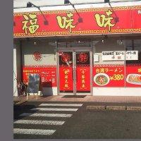 台湾料理 福味味 上尾