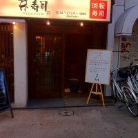 回転寿司 京寿司 小倉店
