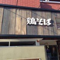 麺商つけ麺 志堂