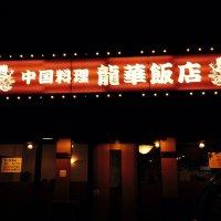 中国料理 龍華飯店 本店