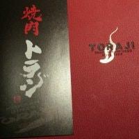 焼肉 トラジ 上野店