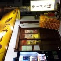 ラーメン 梅 梅島店