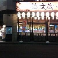 鍛冶屋文蔵 上尾東口店
