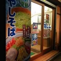 福しん 新宿小滝橋店